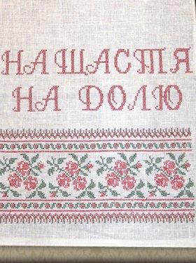 Свадебные рушники в Киеве натуральный лён, компьютерная вышивка. 500 грн.