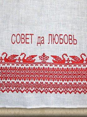 Свадебный рушник, натуральный лён, компьютерная вышивка, 250 грн.