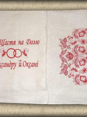 Свадебные рушники с Вашими именами на заказ, натуральный лён, 250 грн.
